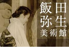 飯田弥生美術館
