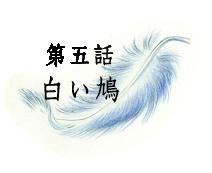 第五話 白い鳩