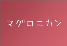 マグロニカン公式サイト