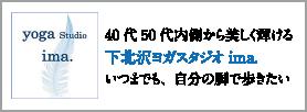 下北沢ヨガスタジオ ima.