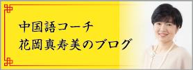 中国語講師花岡真寿美のブログ