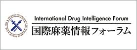 国際麻薬情報フォーラム