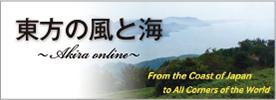 東方の風と海: アキラ オンライン