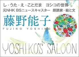 YOSHIKO'S SALOON