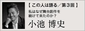 【 この人は語る/第3回 】小池 博史
