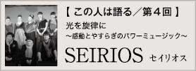 【 この人は語る/第4回 】SEIRIOS