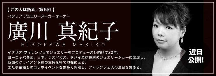 【 この人は語る/第5回 】廣川 真紀子