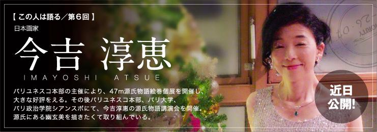 【 この人は語る/第6回 】今吉 淳恵