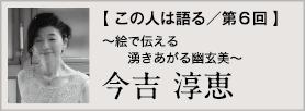 非公開: 【 この人は語る/第6回 】今吉 淳恵