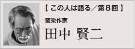 【 この人は語る/第8回 】田中 賢二