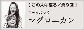 【 この人は語る/第9回 】マグロニカン