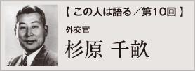 【 この人は語る/第10回 】杉原  千畝