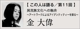 【 この人は語る/第11回 】金  大偉