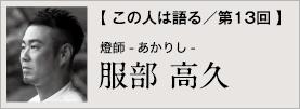 【 この人は語る/第13回 】服部 高久
